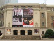 上海音乐厅定期日常保洁和外墙清洗