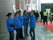 2012中国家电博览会会展保洁---上海鹏发保洁服务有限公司