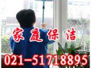 上海家庭保洁 松江家庭保洁 九亭沪松公路家庭保洁公司