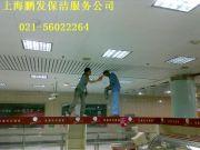 平顶天花板保洁 厂房吊顶天花板清洗 上海鹏发保洁服务有限公司