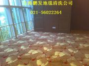 地毯清洗保洁常识 上海鹏发保洁服务有限公司