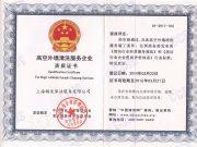 上海鹏发保洁服务有限公司高空外墙清洗资质证书